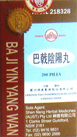 Бацзи иньян вань / Baji yinyang wan / 八戟阴阳丸