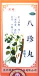 Бачжэнь вань / Нюкэ бачжэньвань Bazhen wan / Nuke bazhen wan / 八珍丸