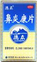Биянькан пянь / Biyankang pian / 鼻炎康片
