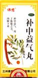 Бучжун'ици вань / Bu zhongyiqi wan / 补中益气丸