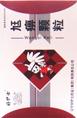 Ванби кэли / Wangbi keli / 尪痹颗粒