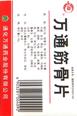 Ваньтун цзиньгу пянь / Wantong jingu pian / 万通筋骨片