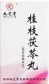 Гуйчжи фулин вань / Guizhi fuling wan / 桂枝茯苓丸