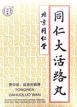 Да холо вань / Da huoluo wan / 大活络丸