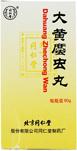 Дахуан чжэчун вань / Dahuang zhechong wan / 大黄蛰虫丸