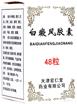 Байдяньфэн цзяонан / Baidianfeng jiaonang / 白癜风胶囊
