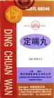 Динчуань вань / Dingchuan wan / 定喘丸