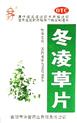 Дунлинцао пянь / Donglingcao pian / 冬凌草片