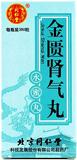 Цзинькуй Шэньци Вань / Jinkui Shenqi Wan / 金匮肾气允
