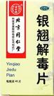 Пилюли «Серебряное перо» / Иньцяо цзеду пянь / вань / Yinqiao jiedu pian / wan 银翘解毒片 / 丸
