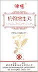 Кангу цзэншэн вань / Kanggu zengsheng wan / 抗骨增生丸