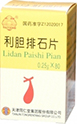 Лидань пайши пянь / Lidan paishi pian / 利胆排石片
