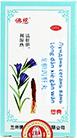 Лундань сегань вань / Longdan xiegang wan / 龙胆泻肝丸