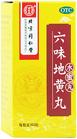 Лювэй дихуан вань / Liuwei dihuang wan / 六味地黄丸