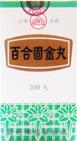 Байхэ гуцзинь вань / Baihe gujin wan / Lilium lung-strengthener / 百合固金丸