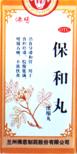 Баохэ вань / Baohe wan / 保和丸