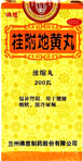 Басянь чаншоу вань / Майвэй дихуан вань / Baxian changshou wan / Maiwei dihuang wan / 八仙长寿丸